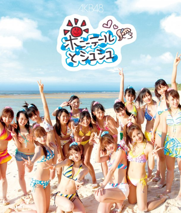 AKB48-Ponytail-to-Shushu-cover-lyrics