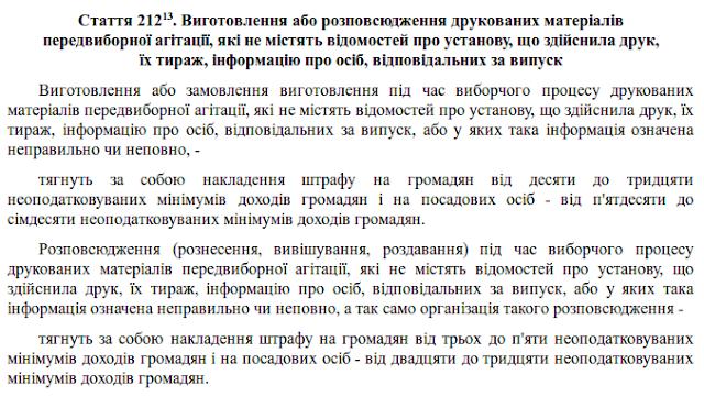 Стаття 212-13 Кодексу України про адміністративні правопорушення передбачає притягнення до адміністративної відповідальності за виготовлення чи замовлення друкованих матеріалів передвиборної агітації, які не містять певних вихідних відомостей