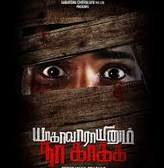 Yagavarayinum Naa Kaakka 2015 Tamil Movie Watch Online