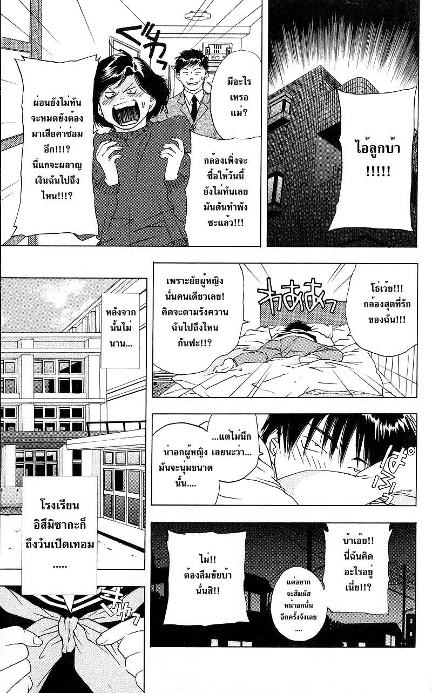อ่านการ์ตูน Ichigo100 19 ภาพที่ 17