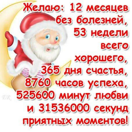 365 дней в году поздравление
