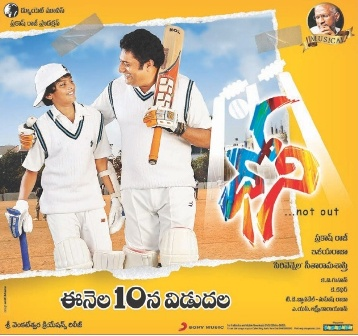 Watch Dhoni (2012) Telugu Movie Online