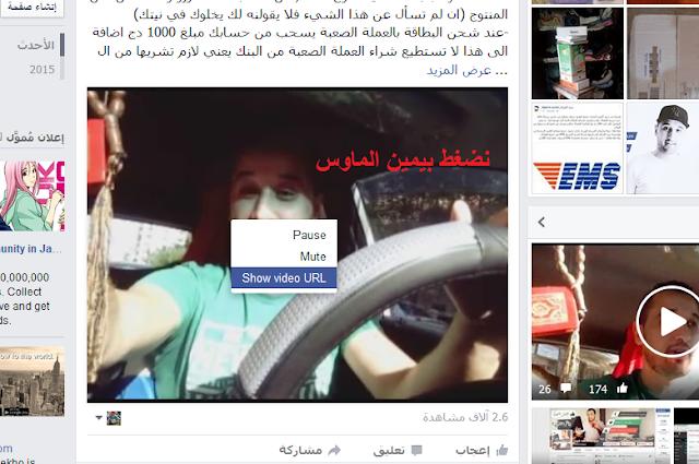 تحميل الفيديوهات من الفيس بوك.