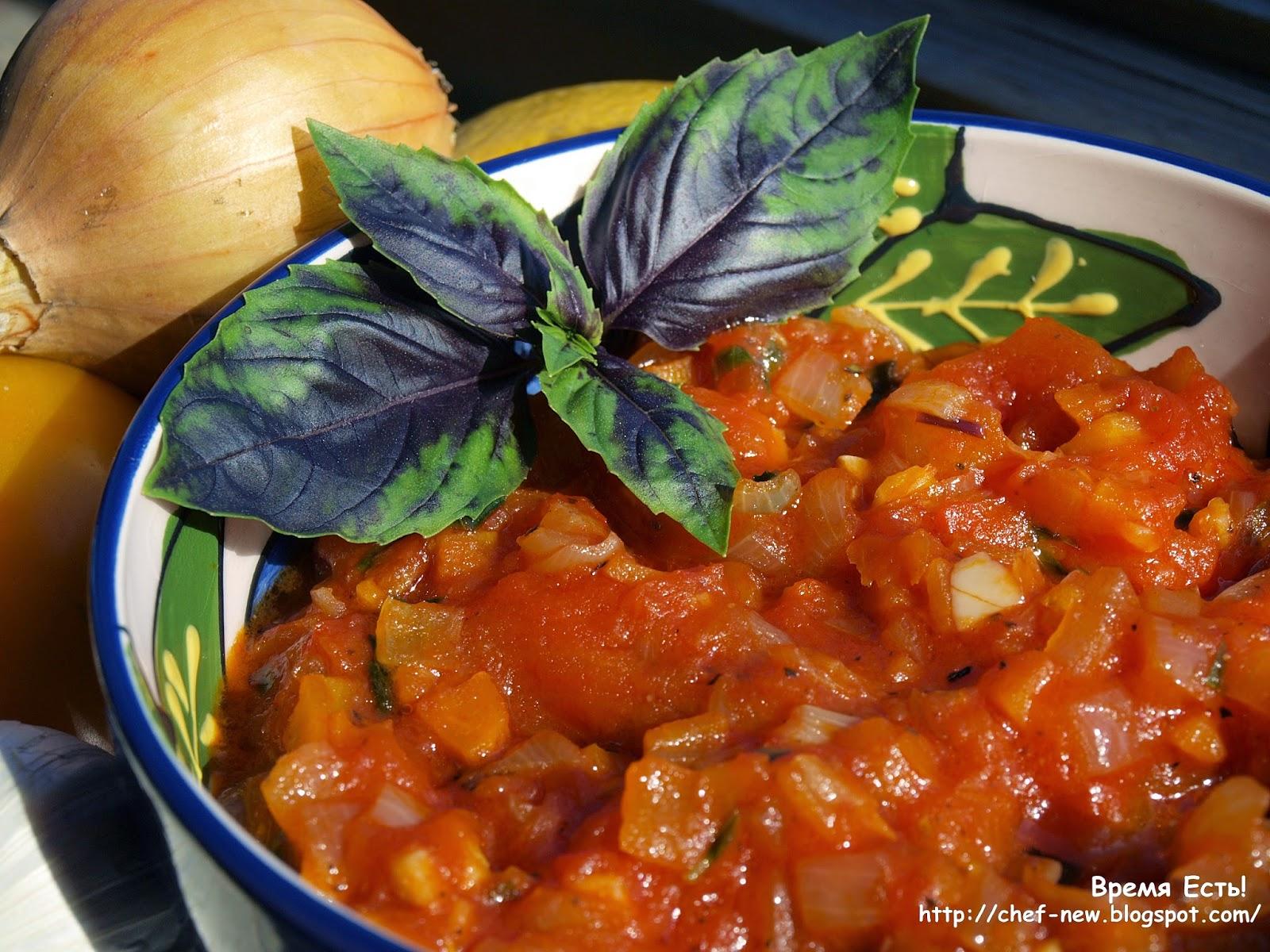 Рецепт соуса маринара