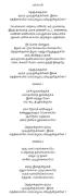 Nenjukkulle Lyrics In Tamil. Email ThisBlogThis!