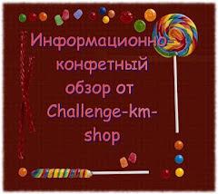 Информации о конфетах