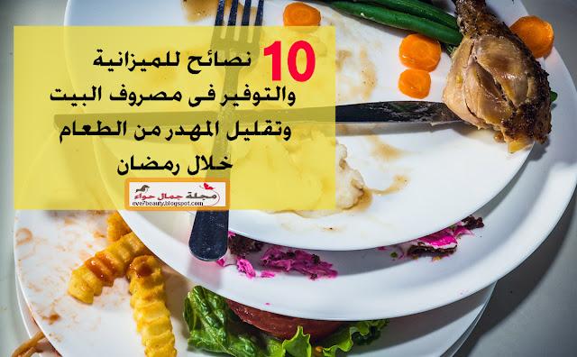 10 نصائح للميزانية والتوفير فى مصروف البيت وتقليل المهدر من الطعام خلال رمضان