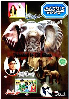 Taleem o Tarbiat Oct 2014 urdu magazine for kids