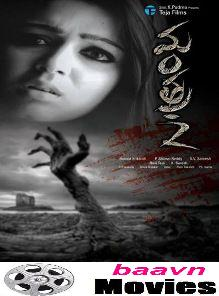 Mantra 2 2015 Hindi Dubbed Watch Full Movie Online