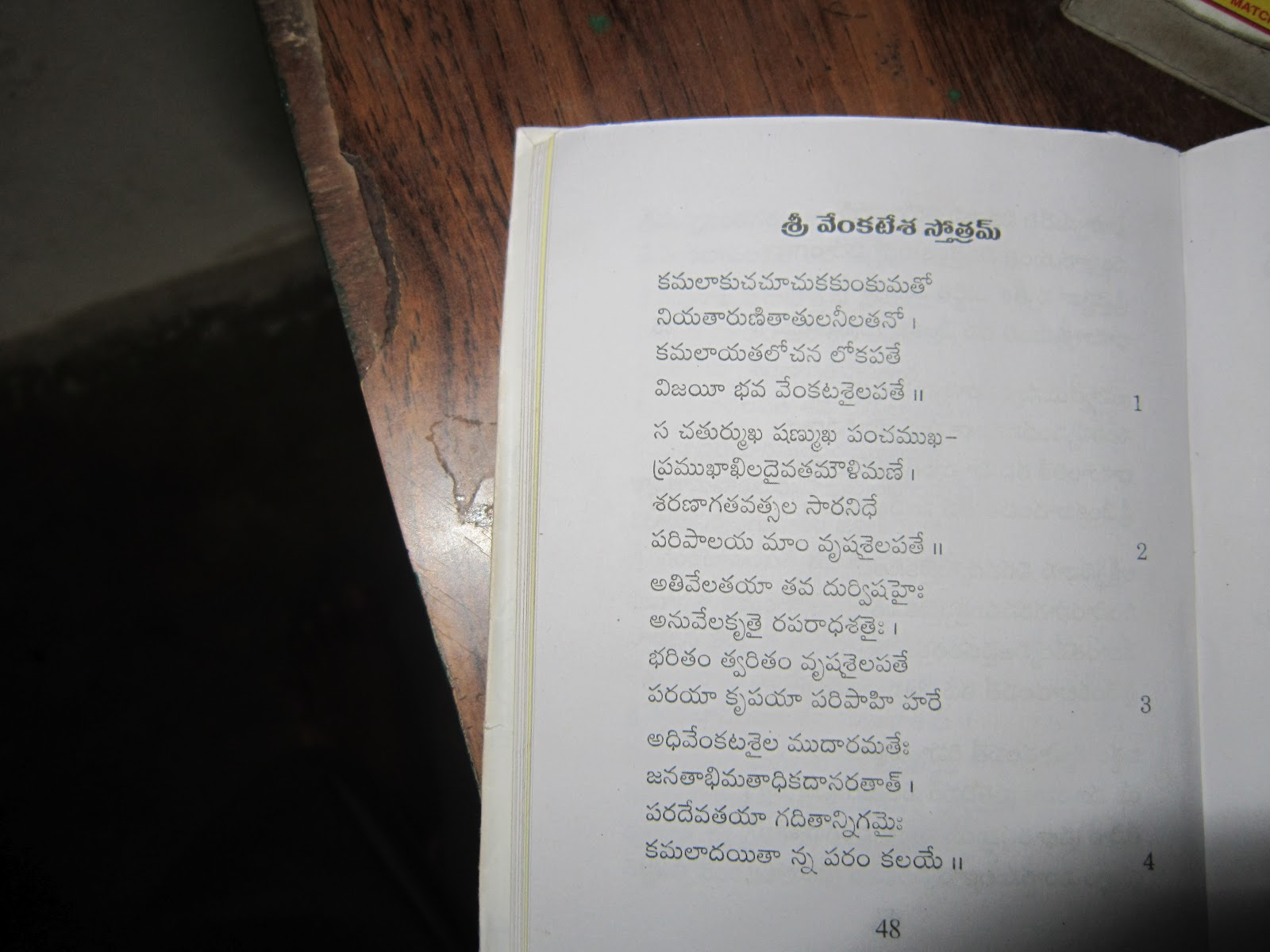 venkateswara stotram lyrics