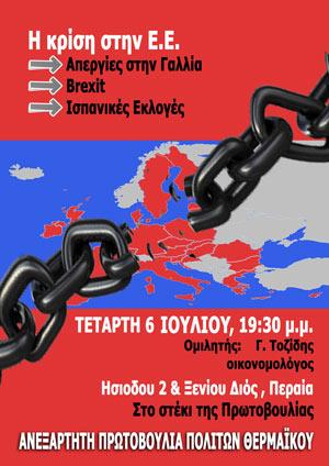 Συζήτηση για τις κινητοποιήσεις στη Γαλλία, BREXIT και την κρίση στην ΕΕ