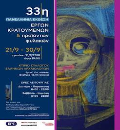 33η Πανελλήνια Έκθεση Έργων Κρατουμένων και Προϊόντων Φυλακών 21-30/9 στην Αθήνα