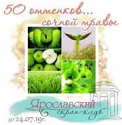 50 оттенков... сочной травы до 24.07.19