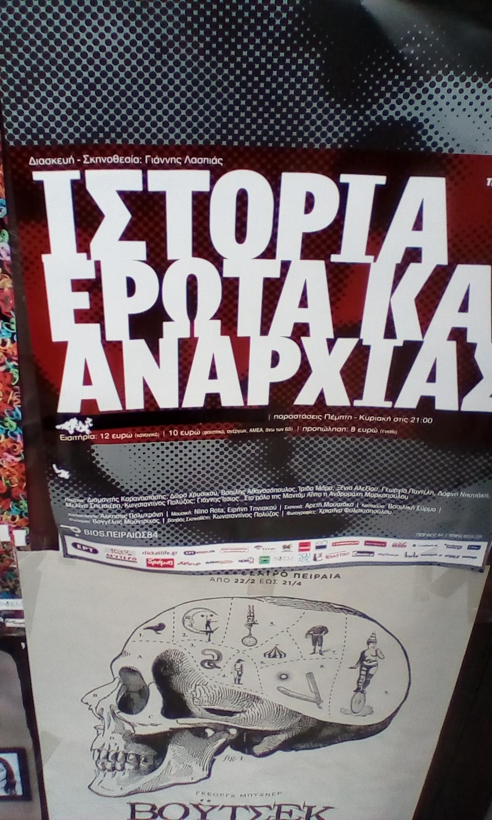 Bios theatre march 19 Athens