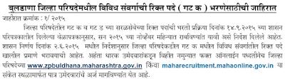 ZP Buldhana Bharti 2015 zpbhn.govbharti.in