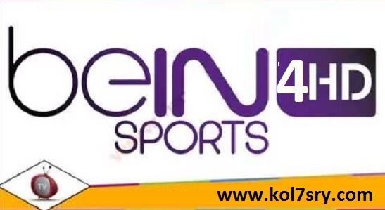 تردد قناة بي إن سبورت 4 HD على النايل سات الناقلة لمباراة الاهلي والنجم الساحلي - frequence beIN SPORTS 4 HD nilesat