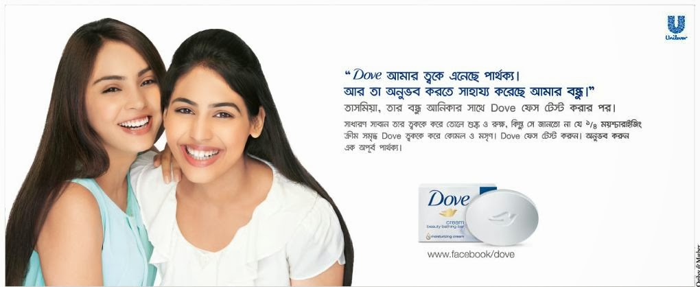an observation and analysis of the dove soap ad This is an adverisement by dove which is racist discriminating between black and white people and is offensive.