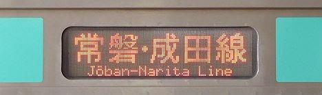 常磐・成田線 E231系