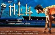 Eetti 2015 Tamil Movie Watch Online