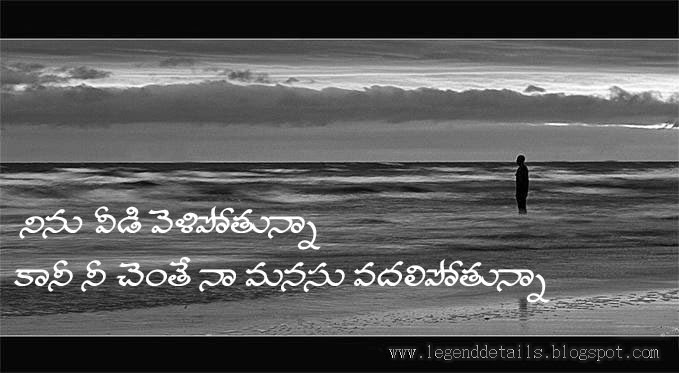 Deep Love Quotes For Her In Telugu : Deep Love Failure Quotes in Telugu Legendary Quotes