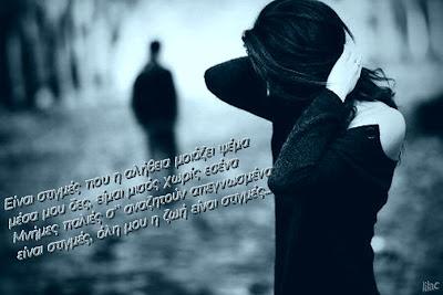 είναι στιγμές-μοναξιά-ζωή-λόγια σοφά-logia agaphs-λόγια αγάπης
