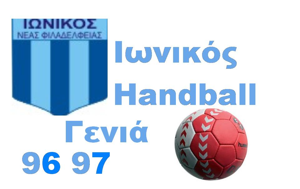 Ιωνικός Handball Γενιά 96-97