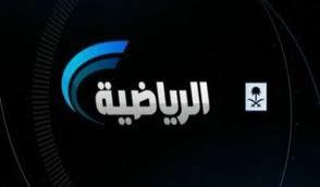 تردد قناة السعودية الرياضية الأولى 1 على النايل سات saudi Sport frequency on nilesat