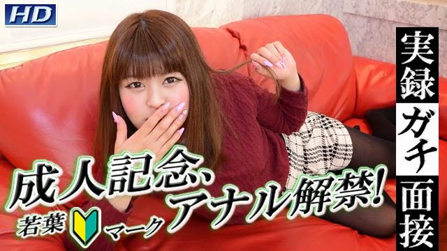 ガチん娘! gachi835 優花 -実録ガチ面接59-