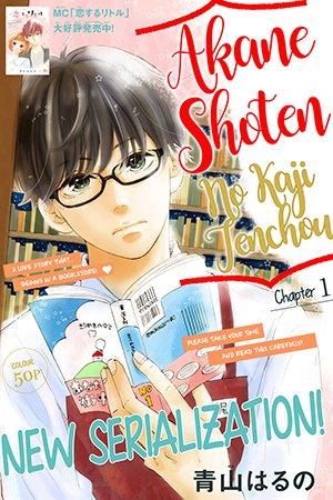 Akane Shoten no Kaji Tenchou Manga