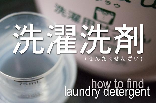 ariel detergent japan