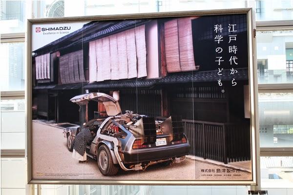 valla publicitaria japon