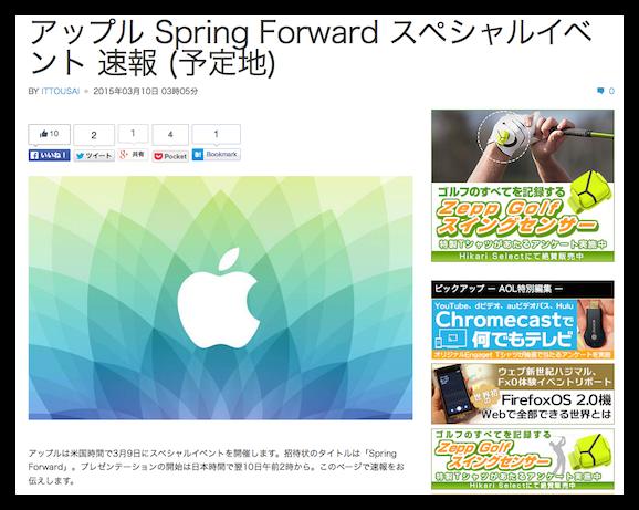 アップル Spring Forward スペシャルイベント 速報