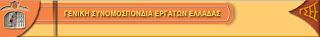 Γ.Σ.Ε.Ε.: Εθνική αναγκαιότητα η συνέχιση λειτουργιάς υπό δημόσιο έλεγχο της ΛΑΡΚΟ