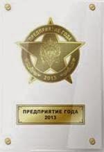 Мы - Предприятие года 2013
