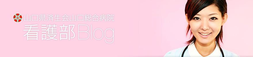 山口県済生会山口総合病院看護部ブログ