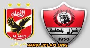 مشاهدة مباراة الأهلي وغزل المحلة بث مباشر 23-4-2014 الدوري المصري