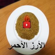 فيديو طريقتنا لعمل الأرز الأحمر ( أرز السمك )