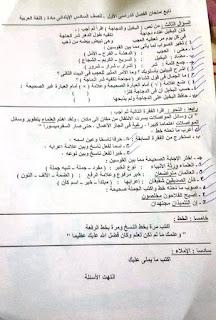 تجميعة شاملة كل امتحانات الصف السادس الابتدائى كل المواد لكل محافظات مصر نصف العام 2016 12548893_958421144211509_7294728775689660876_n