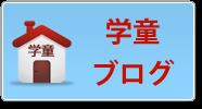 梶ヶ谷学童のブログ