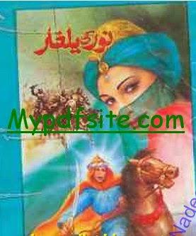 Noor Ki Yalgar by Tahir Javed Mughal