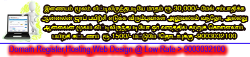 online jobs, Domain Register, Web Hosting, Cheap Web Design,Free Web Hosting,Free Website Design