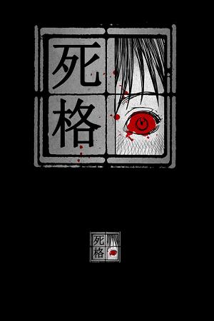 Death Grid: The Sound of Death Manga