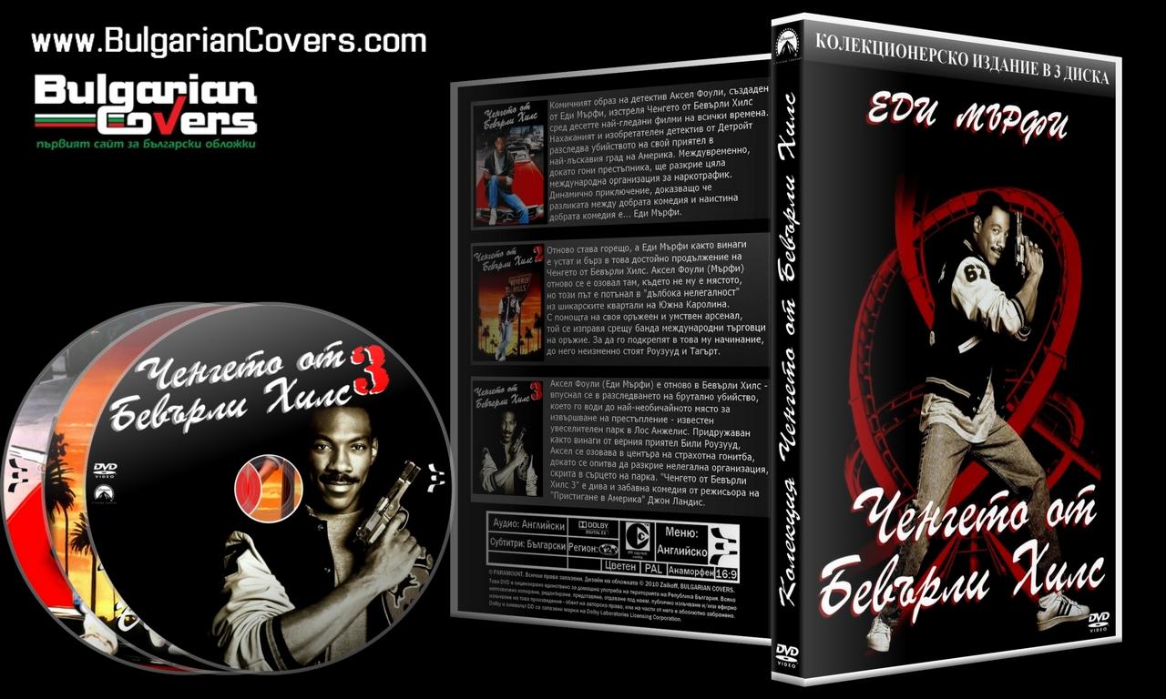 BulgarianCovers - Галерия: Beverly Hills Cop Trilogy (1984 ... Beverly Hills Cop 2 Dvd