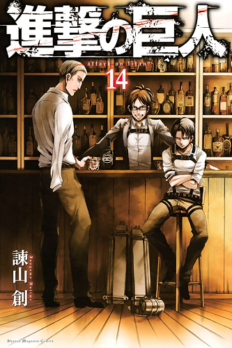 Attack on Titan (Manga) Volume 14