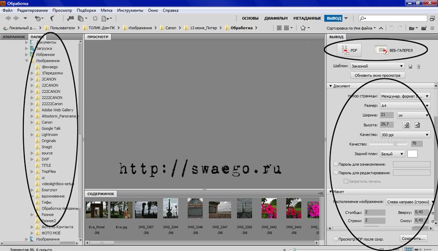 Как сделать в фотошопе слайды