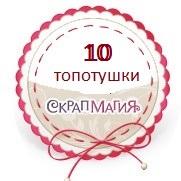 TОП-10 чб СкрапМагия