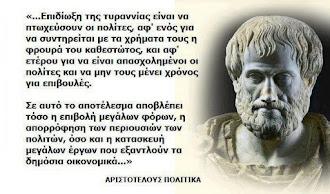 ΑΡΙΣΤΟΤΕΛΟΥΣ ΠΟΛΙΤΙΚΑ