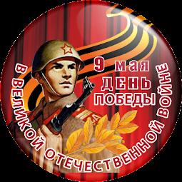 В помощь библиотекарю. 9 МАЯ - День Победы