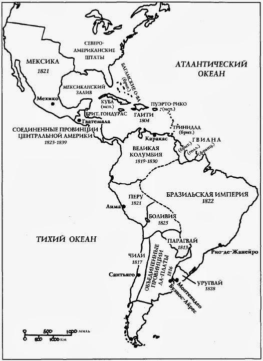 Независимость Латинской Америки