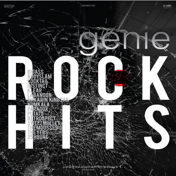 Download [Mp3]-[Hot Album] บทพิสูจน์งานดนตรีคุณภาพใน รวมศิลปิน – Genie Rock Hits 4shared By Pleng-mun.com